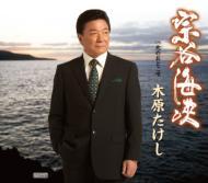 木原たけし / 宗谷海峡 【Cassette】
