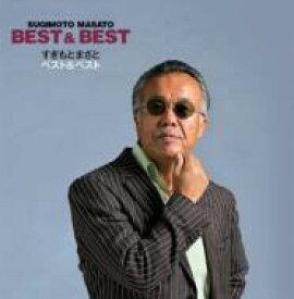 【送料無料】 すぎもとまさと / すぎもとまさと ベスト & ベスト 【CD】
