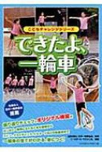 できたよ、一輪車 こどもチャレンジシリーズ / ベースボールマガジン社 【本】