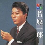 【送料無料】 若原一郎 / 決定版 若原一郎 2012 【CD】