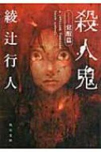 殺人鬼 覚醒篇 角川文庫 / 綾辻行人 アヤツジユキト 【文庫】