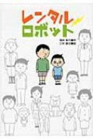レンタルロボット ジュニア文学館 / 滝井幸代 【全集・双書】
