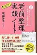 老前整理実践ノート 図解 捨てれば心も暮らしも軽くなる / 坂岡洋子著 【本】