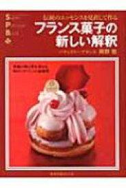 【送料無料】 フランス菓子の新しい解釈 伝統のエッセンスを見直して作る 旭屋出版MOOK / 興野燈 【ムック】