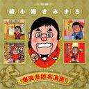 【送料無料】 綾小路きみまろ アヤノコウジキミマロ / 綾小路きみまろ 爆笑漫談名演集! 【CD】