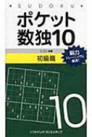 ポケット数独 10 初級篇 / ニコリ 【新書】