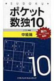 ポケット数独 10 中級篇 / ニコリ 【新書】