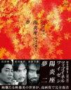 【送料無料】 鈴木清順監督 浪漫三部作 ブルーレイBOX 【BLU-RAY DISC】