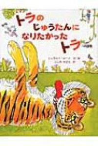 トラのじゅうたんになりたかったトラ 大型絵本 / ジェラルド・ローズ 【絵本】