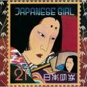 【送料無料】 矢野顕子 ヤノアキコ / JAPANESE GIRL 【SHM-CD】