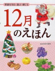 12月のえほん 季節を知る・遊ぶ・感じる / 長谷川康男 【絵本】