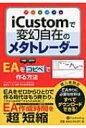 【送料無料】 iCustomで変幻自在のメタトレーダー EAをコピペで作る方法 Modern Alchemists Series / 島崎トーソン 【本】