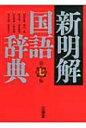 【送料無料】 新明解国語辞典 / 山田忠雄 【辞書・辞典】