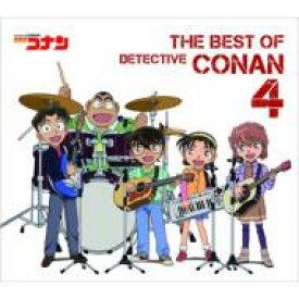 【送料無料】 名探偵コナン テーマ曲集4 -THE BEST OF DETECTIVE CONAN4- 【CD】
