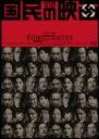 【送料無料】 国民の映画 【DVD】