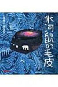 氷河鼠の毛皮 / 宮沢賢治 ミヤザワケンジ 【絵本】