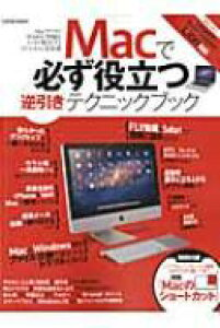 MACで必ず役立つ逆引きテクニックブック MACライフの あるある 問題をスッキリ解決するリ LOCUS MOOK 【ムック】