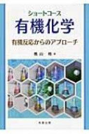 ショートコース有機化学 有機反応からのアプローチ / 奥山格 【本】