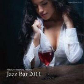 【送料無料】 Jazz Bar 2011 【CD】