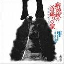 【送料無料】 病院坂の首縊りの家 【CD】