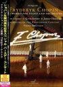 Chopin ショパン / 『ショパン生誕200周年スペシャル・バースデー・コンサート』 ゲルナー、ケナー、オレイニチャク、ブリュッヘン&18世紀オーケストラ(...