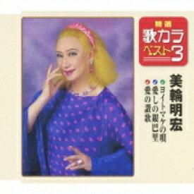 美輪明宏 ミワアキヒロ / 特選・歌カラベスト3: : ヨイトマケの唄 / 愛しの銀巴里 / 愛の讃歌 【CD Maxi】