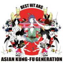 【送料無料】 ASIAN KUNG-FU GENERATION (アジカン) / BEST HIT AKG 【CD】