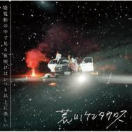 荒川ケンタウロス / 遊覧船の中で見る夜明けはいつも以上に美しい 【CD】