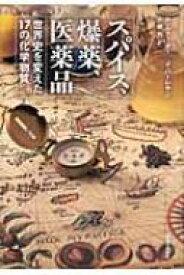 【送料無料】 スパイス、爆薬、医薬品 世界史を変えた17の化学物質 / ペニー・キャメロン・ルクーター 【本】