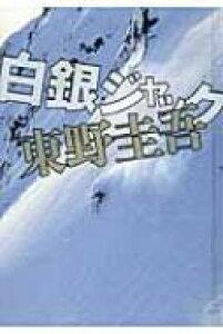 白銀ジャック / 東野圭吾 ヒガシノケイゴ 【本】