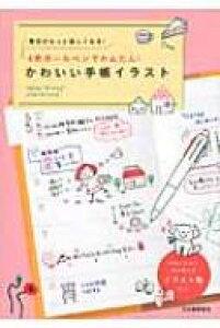 4色ボールペンでかんたん!かわいい手帳イラスト 毎日がもっと楽しくなる! / Igloodining 【本】