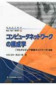 【送料無料】 コンピュータネットワークの構成学 series電気・電子・情報系 / 村田正幸 【全集・双書】