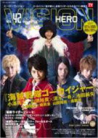 HERO VISION Vol.42 Tokyonews Mook / TVガイド特別編集 【ムック】