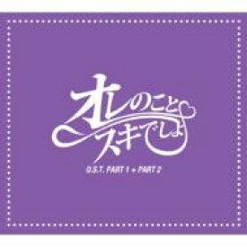 【送料無料】 「オレのことスキでしょ。」日本版 オリジナルサウンドトラック 【CD】