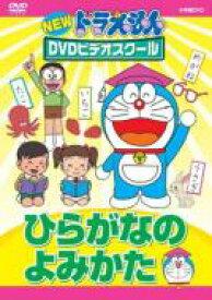 NEWドラえもんDVDビデオスクール ひらがなのよみかた 【DVD】