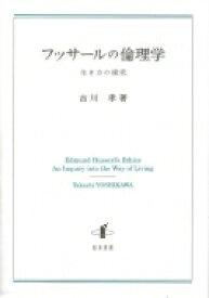 【送料無料】 フッサールの倫理学 生き方の探究 / 吉川孝 【本】