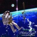 Rasmus Faber ラスマスフェイバー / Rasmus Faber Presents Platina Jazz - Anime Standards Vol.3 【CD】