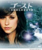 ゴースト 〜天国からのささやき シーズン2 コンパクトBOX 【DVD】
