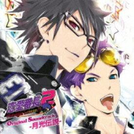 恋愛番長2 MidnightLesson!!! オリジナルサウンドトラック 〜月光伝説〜 【CD】