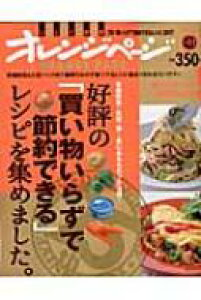 好評の「買い物いらずで節約できる」レシピを集めました。 常備野菜・缶詰・卵…家にあるものフル活用! ORANGE PAGE BOOKS 【ムック】