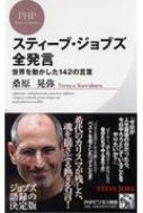 スティーブ・ジョブズ全発言 世界を動かした142の言葉 PHPビジネス新書 / 桑原晃弥 【新書】