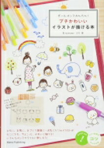 ボールペンでかんたん!プチかわいいイラストが描ける本 コツがわかる本 / カモ 【本】