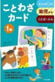 ことわざカード 1集 第2版 【本】
