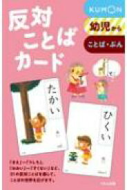 反対ことばカード 第2版 / 本堂寛 【本】