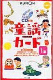 童謡カード CD付き 1集 第2版 【本】