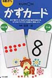 かずカード 第2版 / 公文公 【本】
