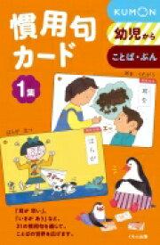 慣用句カード 1集 / 小森茂 【本】