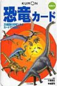恐竜カード / 小畠郁生 【本】