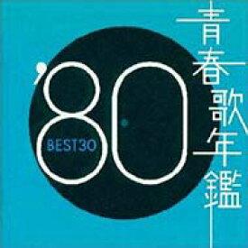 【送料無料】 青春歌年鑑'80 BEST30 【CD】