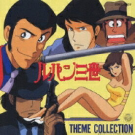 【送料無料】 ルパン三世テーマ・コレクション 【CD】